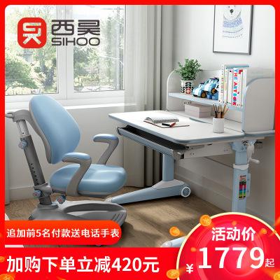 sihoo西昊兒童學習課桌椅套裝 兒童寫字桌實木多層板 兒童書桌 小戶型90CM學生課桌現代簡約