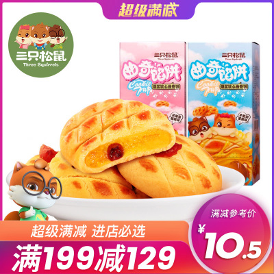 【三只松鼠_曲奇馅阱160g】零食烘焙甜品饼干手工爆浆软心曲奇饼干