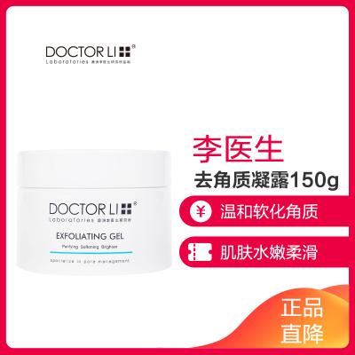 李医生(DOCTOR LI)去角质凝露150g升级款温和去角质啫喱全身男女通用深层清洁补水保湿去死皮修护肌肤