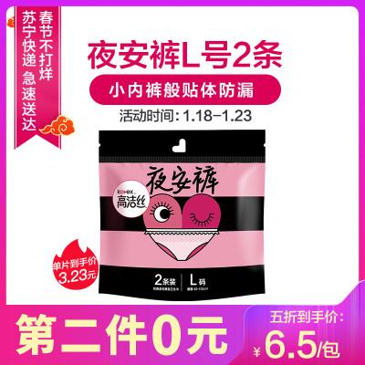 高洁丝经典系列夜安裤裤型卫生巾L码 2条(腰围60-100cm)
