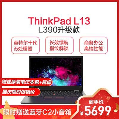 聯想(Lenovo)ThinkPad L13 13.3英寸筆記本電腦(i5-10210U 8GB 512GB SSD Win10)商務辦公 高端性能 指紋解鎖(L390升級款)
