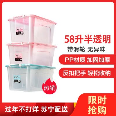 茶花58L收纳箱大号家用塑料有盖储物加厚特大号衣服透明收纳盒整理箱