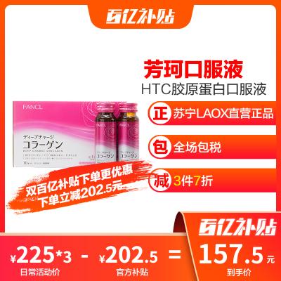 【直營】FANCL/芳珂 HTC膠原蛋白口服液 50ml*10支/盒 祛黃褐斑 芳珂盒裝 直郵LAOX
