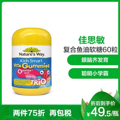 澳萃維/佳思敏(Nature's Way)進口兒童DHA魚油軟糖 60粒/瓶裝 魚油維生素 原裝進口 2歲以上