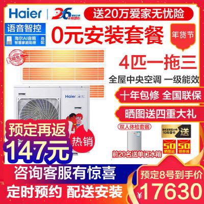 【热卖】海尔(Haier)4匹一拖三中央空调冷暖直流变频多联机客厅家用RFC100MXSAVA(G)三菱电机