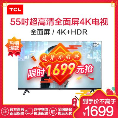 TCL D55A730U 55英寸 4K超高清液晶平板电视机 全视野 超清画质 双解码