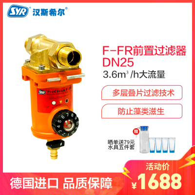 (SYR)漢斯希爾凈水器 F-FR前置過濾器 進口家用德國凈水器 全屋反沖洗排污凈水機 DN25口徑