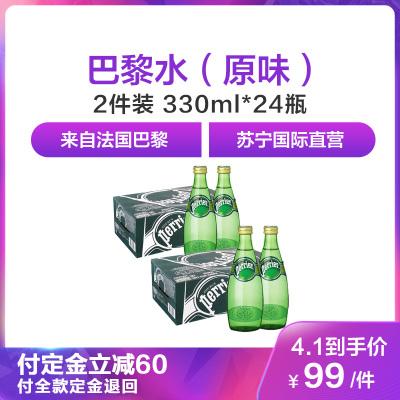 2件裝 巴黎水Perrier氣泡礦泉水(原味) 玻璃瓶裝 330ML*24瓶/箱