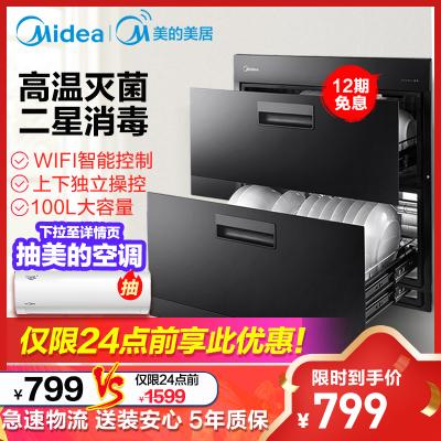 美的(Midea)嵌入式消毒柜MXV-ZLP90Q15S 100L大容量家用二星級高溫碗柜 高顏值智能WiFi手機遠程
