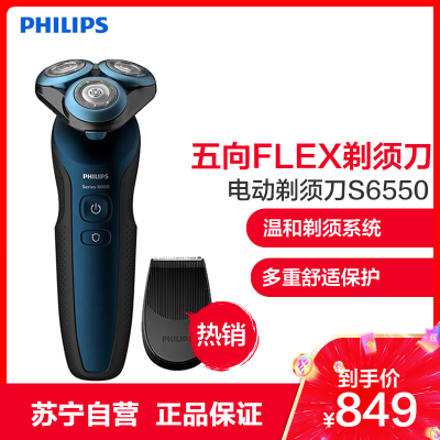 飛利浦(PHILIPS)充電式男士電動胡子修剪器官方正品水洗刮胡刀S6550