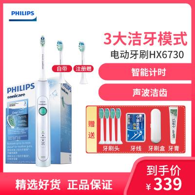 飛利浦(Philips)電動牙刷HX6730/02聲波震動式 成人充電式男女情侶款 旅行盒 凈白呵護 3種智能模式機皇款