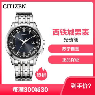 西鐵城(CITIZEN)手表 光動能多局電波不銹鋼表帶萬年歷多功能男表CB0150-62L
