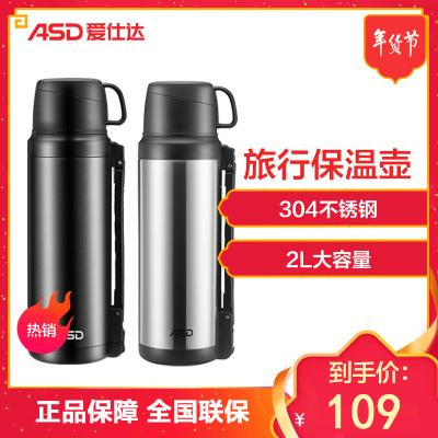 爱仕达 ASD 保温壶 304不锈钢户外旅行壶 2升大容量保温水瓶 车载真空保温水壶