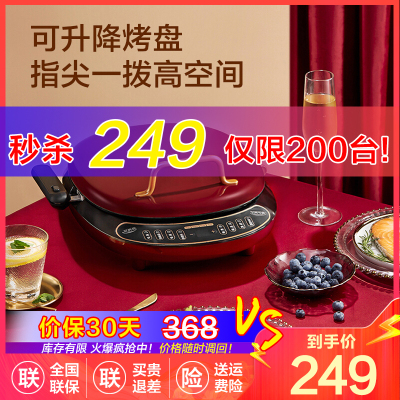 美的 電餅鐺MC-JK30P301 下盤可拆洗 加深升降烤盤 家用多功能煎烤機烙餅鍋