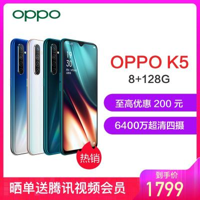 OPPO K5 奇幻森林 8G+128G 6400萬超清四攝護眼水滴屏全網通4G全面屏拍照游戲智能手機