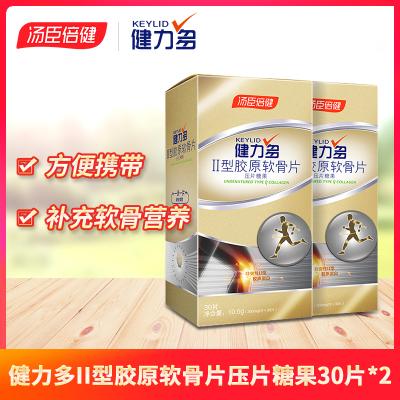 健力多II型膠原軟骨片壓片糖果(30片)送30片 易攜帶