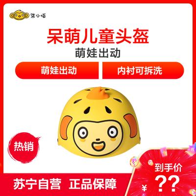 小米生態鏈 柒小佰兒童舒適透氣騎行運動配件兒童防護頭盔平衡車護具電動車安全帽