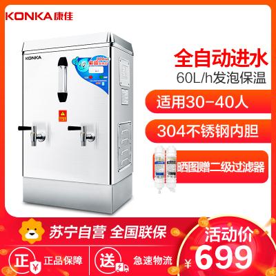 康佳(KONKA)KW-604發泡保溫款 商用開水器 全自動不銹鋼飲水機大型工地學校工廠奶茶店燒水電熱開水機 60L/h