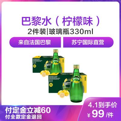 2件裝 巴黎水(Perrier)天然氣泡礦泉水(檸檬味)玻璃瓶裝 330ml*24瓶/箱