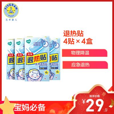 五羊醫用退熱貼4貼×4盒兒童/成人降溫退燒冰寶貼物理降溫散熱貼