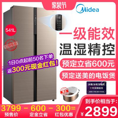 美的(Midea)BCD-541WKPZM(E)流光咖 541升對開門冰箱 變頻一級能效鉑金凈味除菌家用大容量雙開門冰箱