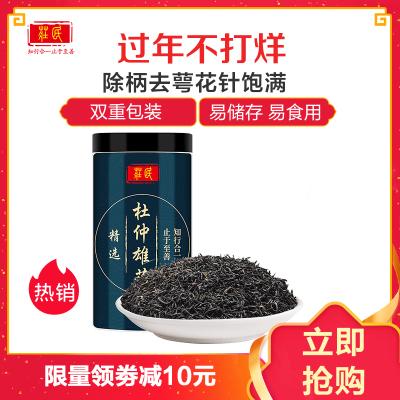 庄民(zhuangmin)杜仲雄花50g/罐 杜仲雄花茶 张家界高品质精选好货 男人老公茶肾茶