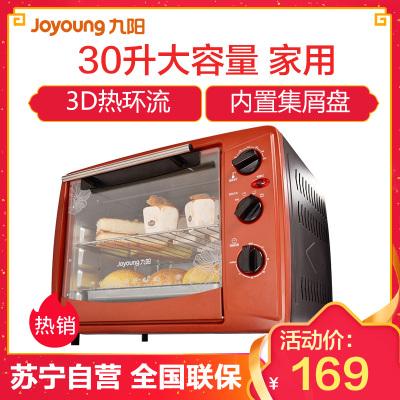 九阳(Joyoung)电烤箱 KX-30J601 30升大容量 家用全自动烘焙蛋糕 可烤整只鸡 多功能烤箱