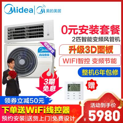 美的(Midea)風管機一拖一 2匹家用中央空調 智能變頻升級3D面板 0元安裝 GRD51T2W/BP2N1-TR