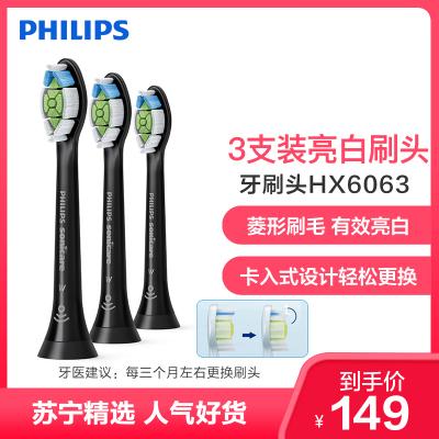 飛利浦(Philips)牙刷頭HX6063 3支裝標準型鉆石美白刷頭 適配HX9352/HX9372/HX9392等型號