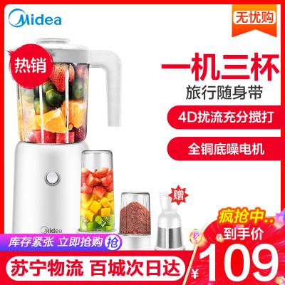 美的(Midea)榨汁機 LZ25Easy121一機三杯多功能家用小型料理機果汁機攪拌機炸汁機榨汁杯帶濾網