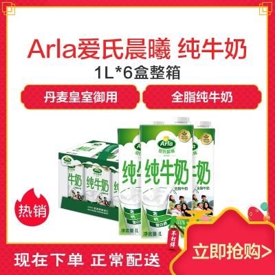 Arla爱氏晨曦 全脂纯牛奶1L*6盒整箱 德国进口