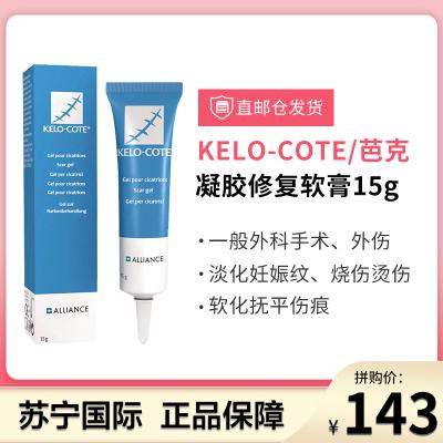 【美國原裝進口疤克】KELO-COTE 芭克凝膠軟膏去疤修復膏 15克 兒童 剖腹產 雙眼皮手術 燒傷燙傷 抑制增生