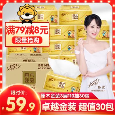 清風 抽紙 原木純品金裝系列 3層110抽30包 面巾紙 餐巾紙