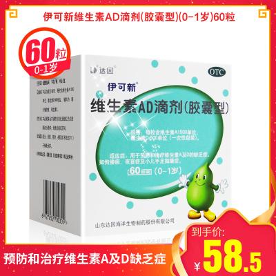伊可新維生素AD滴劑(膠囊型)(0-1歲)60粒 綠葫蘆 用于預防和治療維生素A及D缺乏癥