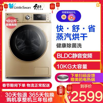 小天鹅(Little Swan)TD100VN60WDG 10公斤全自动滚筒 干衣机洗干一体机洗衣机 智能变频家用除菌洗