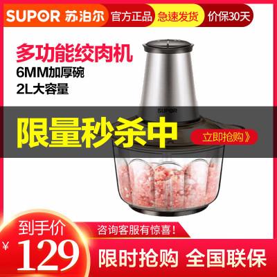 蘇泊爾(SUPOR)家用絞肉機 2L電動小型不銹鋼多功能攪肉料理機攪拌機3-5人 旋風4刀片 JR15/JR05升級款