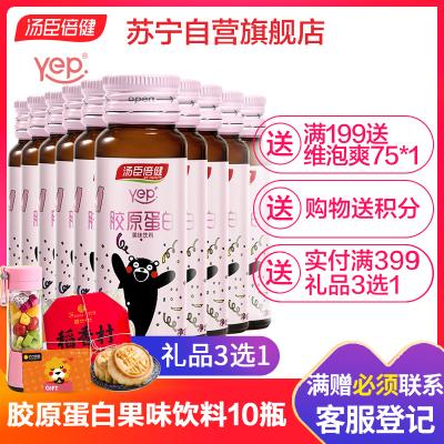 買2發3】湯臣倍?。˙Y-HEALTH)膠原蛋白果味飲料30ml*10瓶/盒 液態口服液可以搭美白丸膠原蛋白片肽