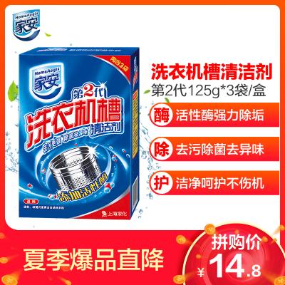 家安洗衣機槽清潔劑(第2代)125gx3袋/盒 多功能清潔劑 滾筒全自動波輪內筒除垢劑