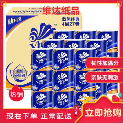 维达(Vinda) 卷纸 蓝色经典三层140g*27卷卫生纸 有芯卷筒纸巾(整箱销售)