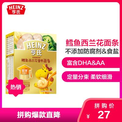 Heinz/亨氏金裝智多多鱈魚西蘭花營養面條336g 適用輔食添加初期以上至36個月 嬰兒面條寶寶輔食面條碎面無添加無鹽