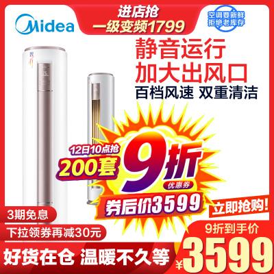 美的(Midea)3匹家用客厅圆柱式柜机空调 3级能效立式速冷速暖 节能静音 KFR-72LW/DY-YA400(D3)