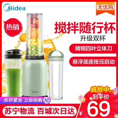 美的(Midea)榨汁機LZ20Easy101便攜式全自動隨行杯按壓式多功能迷你果汁機攪拌機350ML隨身杯料理機榨汁杯