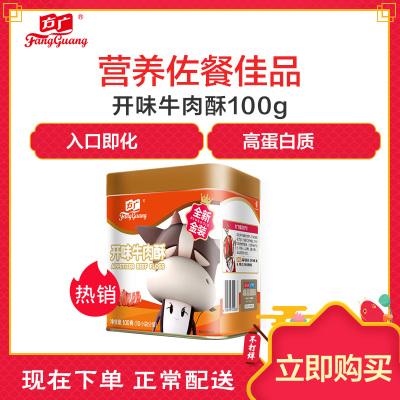 方广 儿童零食 开味牛肉酥肉粉松100g/罐装 含钙 10小袋装