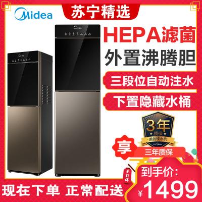 美的(Midea)高端立式下置式饮水机YD1316S-X 家用办公冷热型饮水机柜式茶吧机