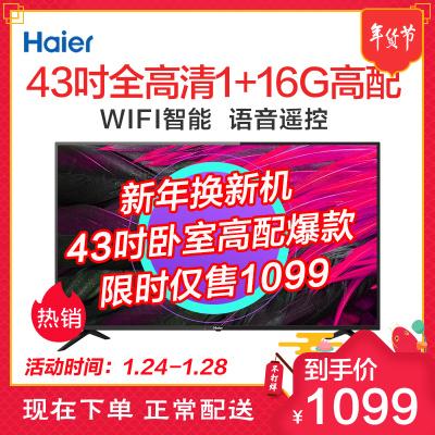 海尔(Haier) LE43C51 43英寸高清 AI智能语音 16G大内存 安卓智能系统 平板液晶电视机