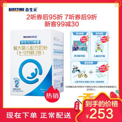 合生元(BIOSTIME)贝塔星较大婴儿配方奶粉2段900克(6-12个月)法国原装进口宝宝牛奶粉 全新包装