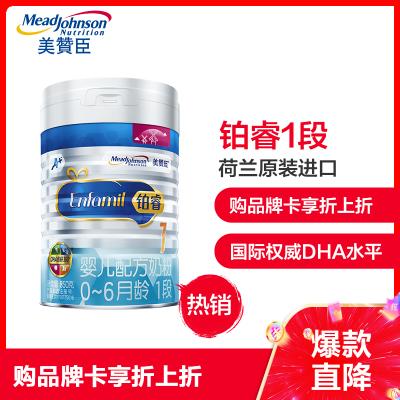 美贊臣鉑睿幼兒配方奶粉1段(0-6月齡)原裝原罐荷蘭進口奶粉850g罐裝