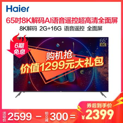 海爾(Haier) LU65C61 65英寸 全面屏 智能語音 16G大存儲 LED平板液晶電視機
