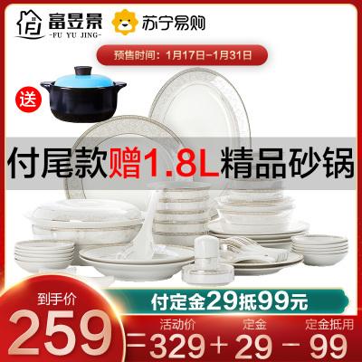 富昱景 碗碟套装 家用欧式简约金边骨瓷餐具套装 景德镇陶瓷碗盘组合 56件