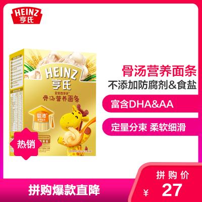 Heinz/亨氏金裝智多多骨湯營養面條336g 適用輔食添加初期以上至36個月 嬰兒面條寶寶輔食面條碎面無添加無鹽葷面
